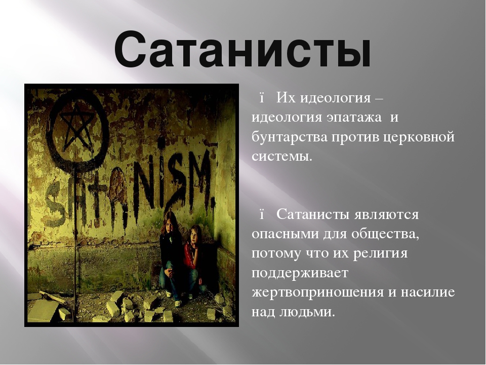 Сатанисты ● Их идеология – идеология эпатажа и бунтарства против церковной си...