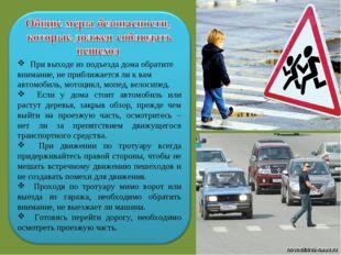 При выходе из подъезда дома обратите внимание, не приближается ли к вам авт