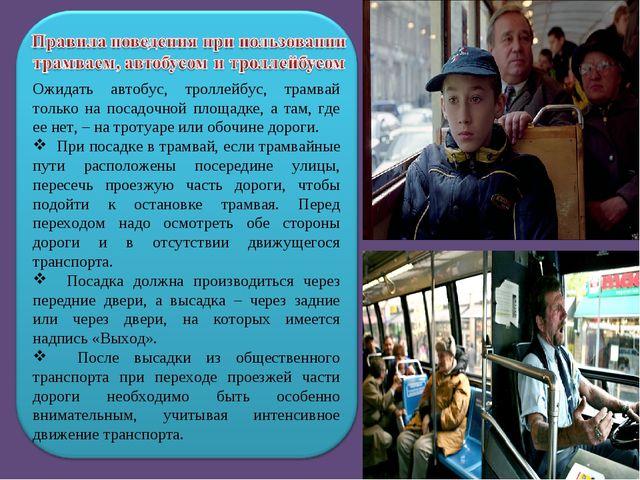 Ожидать автобус, троллейбус, трамвай только на посадочной площадке, а там, гд...