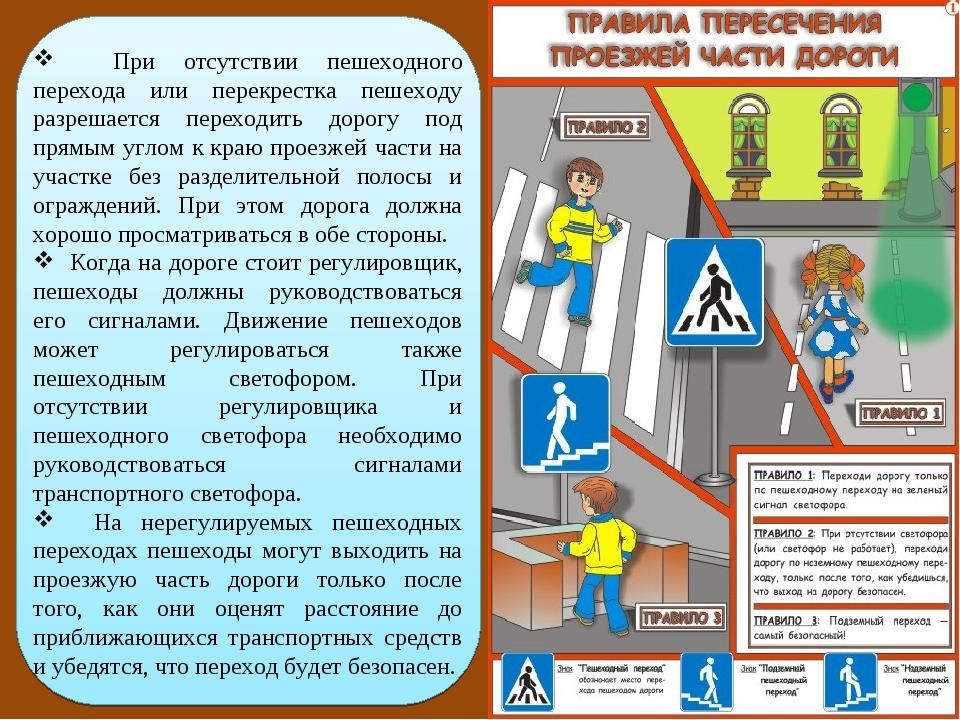 При отсутствии пешеходного перехода или перекрестка пешеходу разрешается пер...
