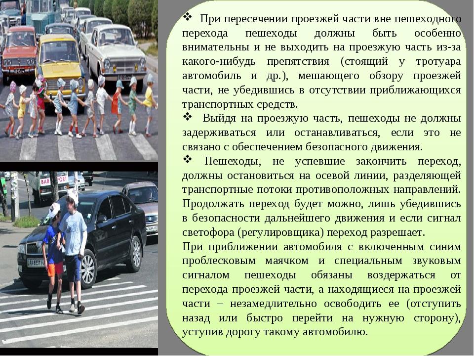 При пересечении проезжей части вне пешеходного перехода пешеходы должны быть...