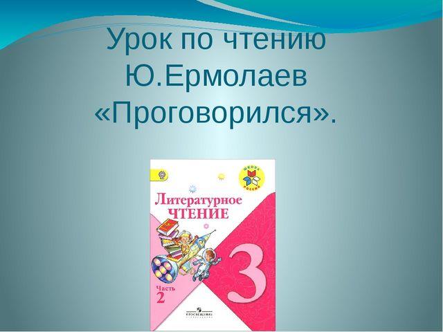 Урок по чтению Ю.Ермолаев «Проговорился».