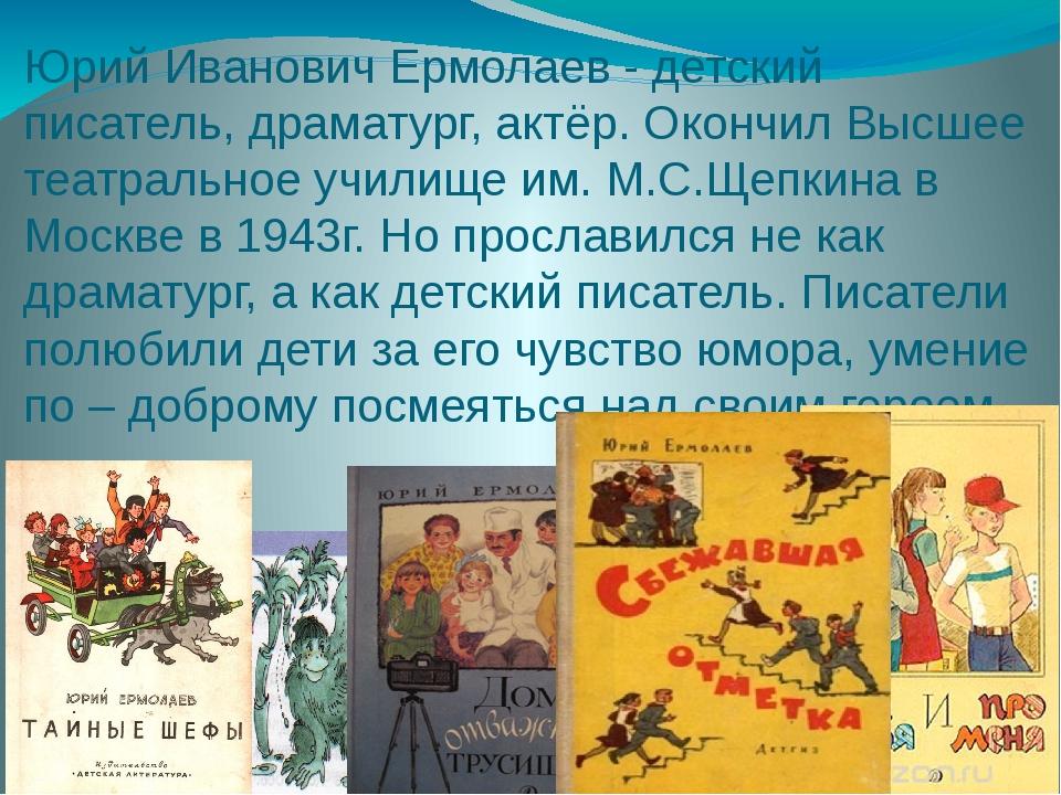 Юрий Иванович Ермолаев - детский писатель, драматург, актёр. Окончил Высшее т...
