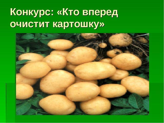 Конкурс: «Кто вперед очистит картошку»