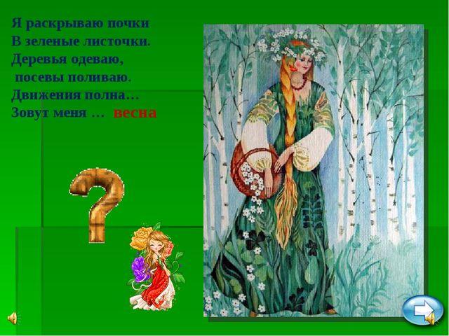 Я раскрываю почки В зеленые листочки. Деревья одеваю, посевы поливаю. Движени...