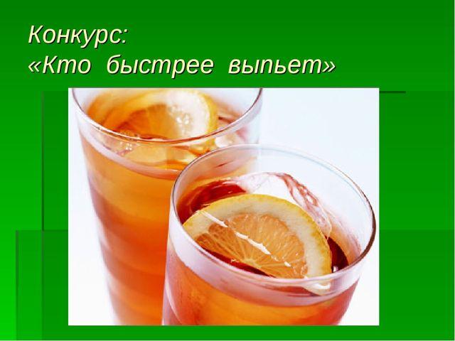 Конкурс: «Кто быстрее выпьет»