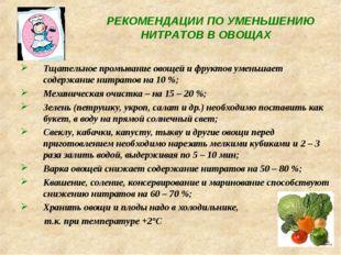 РЕКОМЕНДАЦИИ ПО УМЕНЬШЕНИЮ НИТРАТОВ В ОВОЩАХ Тщательное промывание овощей и