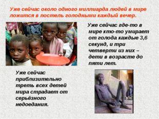Уже сейчас около одного миллиарда людей в мире ложится в постель голодными ка