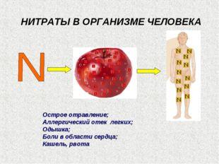 НИТРАТЫ В ОРГАНИЗМЕ ЧЕЛОВЕКА Острое отравление; Аллергический отек легких; О