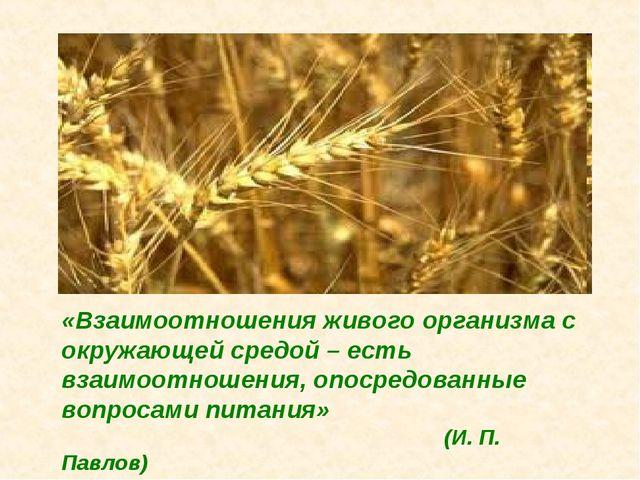 «Взаимоотношения живого организма с окружающей средой – есть взаимоотношения,...