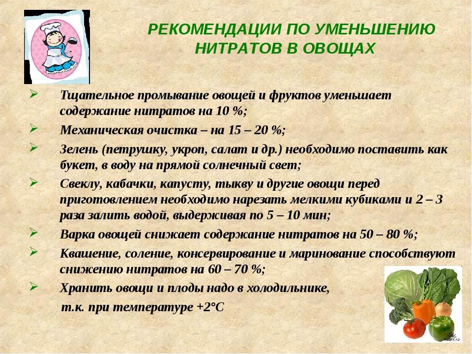 РЕКОМЕНДАЦИИ ПО УМЕНЬШЕНИЮ НИТРАТОВ В ОВОЩАХ Тщательное промывание овощей и...