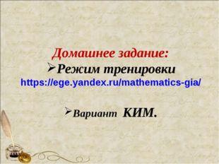 Домашнее задание: Режим тренировки https://ege.yandex.ru/mathematics-gia/ Вар