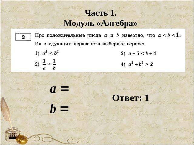 Часть 1. Модуль «Алгебра» Ответ: 1