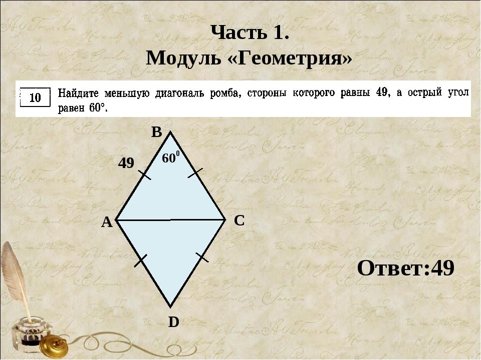Часть 1. Модуль «Геометрия» Ответ:49 49 А В С D