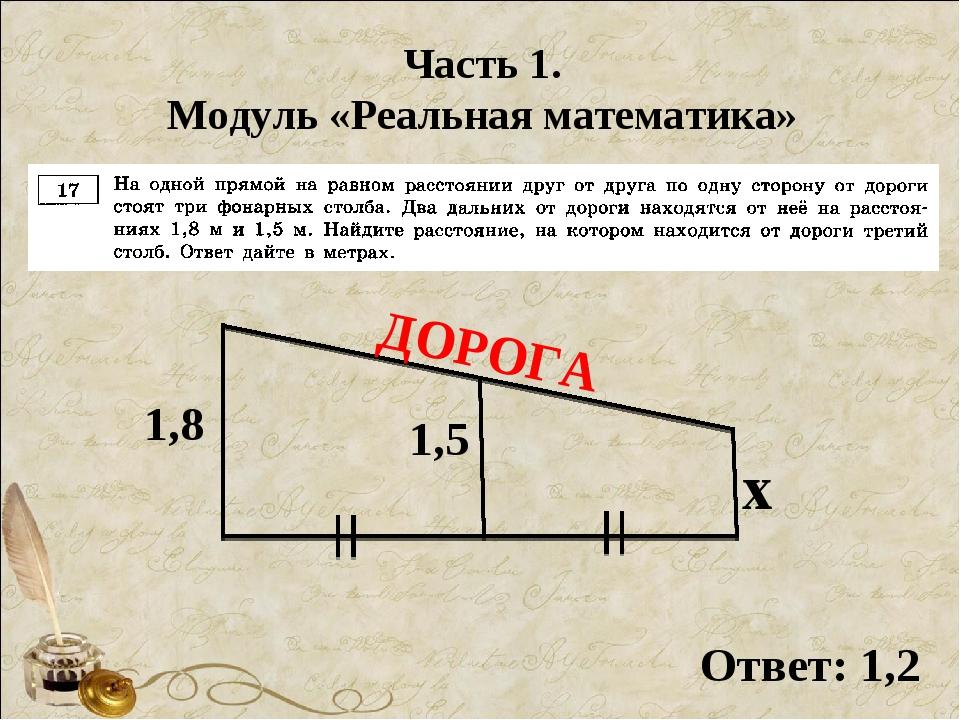 Часть 1. Модуль «Реальная математика» 1,8 1,5 х Ответ: 1,2 ДОРОГА