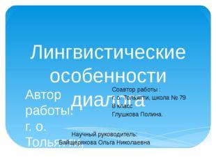 Лингвистические особенности диалога Автор работы: г. о. Тольятти, школа № 79