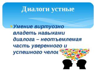 Умение виртуозно владеть навыками диалога – неотъемлемая часть уверенного и у