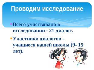 Всего участвовало в исследовании - 21 диалог. Участники диалогов - учащиеся н