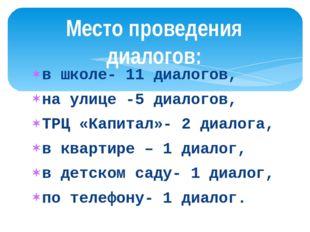 в школе- 11 диалогов, на улице -5 диалогов, ТРЦ «Капитал»- 2 диалога, в кварт