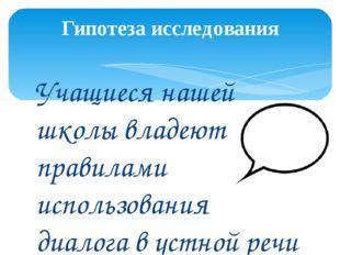 Учащиеся нашей школы владеют правилами использования диалога в устной речи Ги