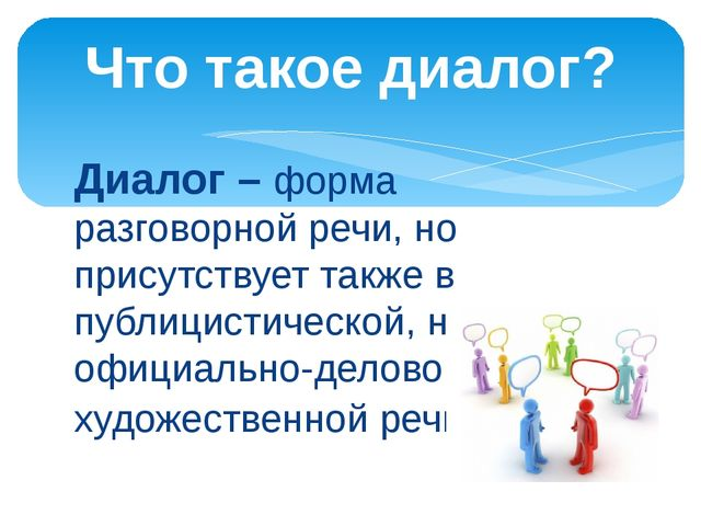 Диалог – форма разговорной речи, но присутствует также в публицистической, на...