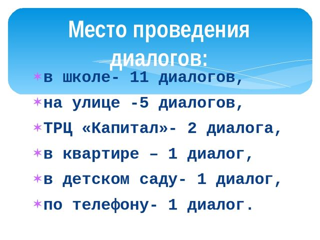 в школе- 11 диалогов, на улице -5 диалогов, ТРЦ «Капитал»- 2 диалога, в кварт...