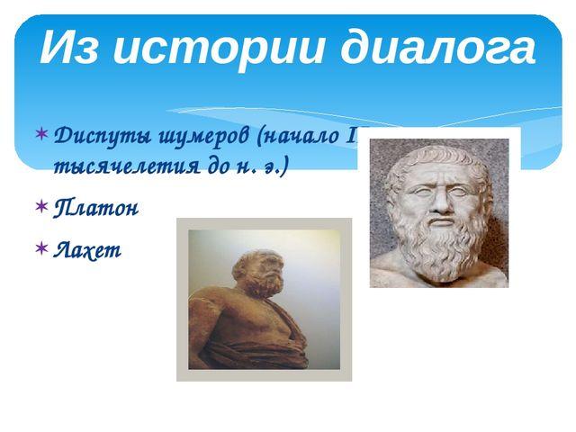 Диспутышумеров (начало II-го тысячелетия дон.э.) Платон Лахет Из истории...