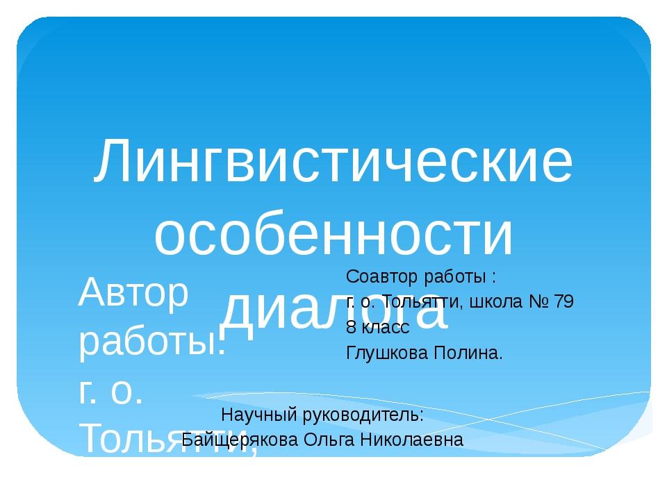 Лингвистические особенности диалога Автор работы: г. о. Тольятти, школа № 79...