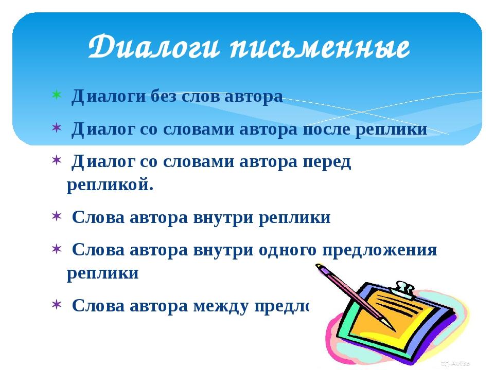 Диалоги без слов автора Диалог со словами автора после реплики Диалог со сло...