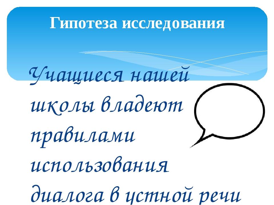 Учащиеся нашей школы владеют правилами использования диалога в устной речи Ги...