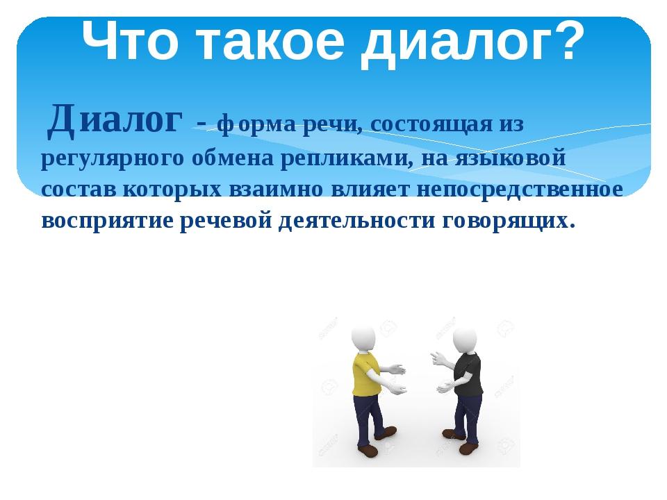 Диалог - форма речи, состоящая из регулярного обмена репликами, на языковой...
