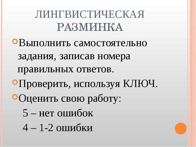 ЛИНГВИСТИЧЕСКАЯ РАЗМИНКА Выполнить самостоятельно задания, записав номера пра...