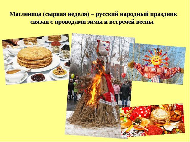 Масленица (сырная неделя) – русский народный праздник связан с проводами зимы...