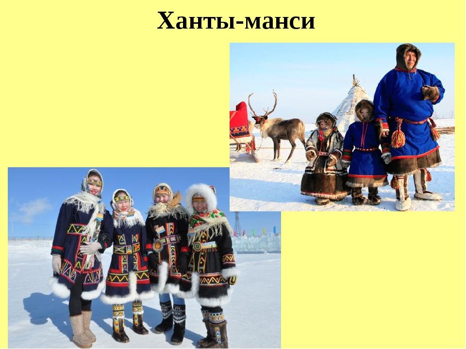 Ханты-манси