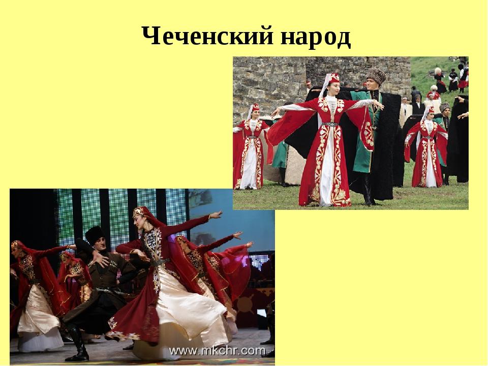 Чеченский народ