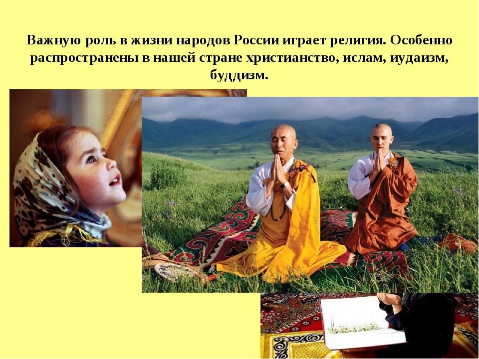 Важную роль в жизни народов России играет религия. Особенно распространены в...
