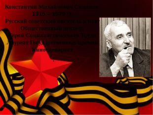 . Константин Михайлович Симонов 1915 – 1979 гг. Русский советский писатель и
