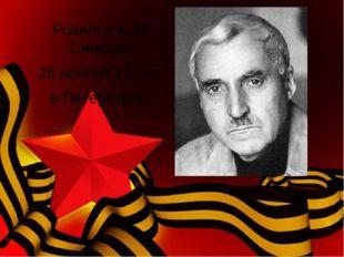 Родился К. М. Симонов 28 ноября 1915 г. в Петербурге .