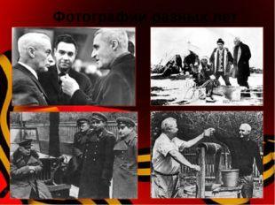 Фотографии разных лет Знаменитый писатель, лауреат Сталинских премий. Корресп