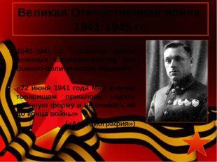 Великая Отечественная война 1941-1945 гг. 1940-1941 гг. - окончил курсы воен