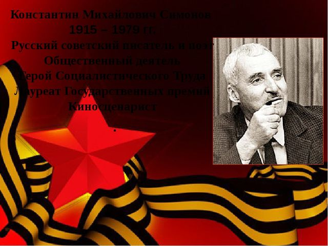 . Константин Михайлович Симонов 1915 – 1979 гг. Русский советский писатель и...