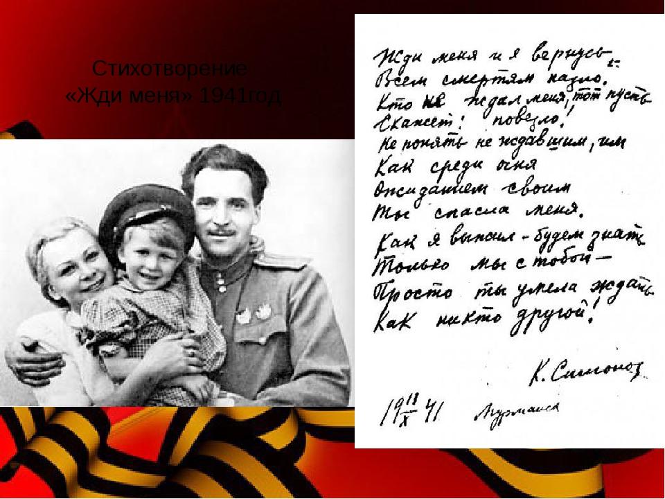 Стихотворение «Жди меня» 1941год