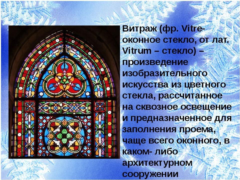 Витраж (фр. Vitre- оконное стекло, от лат. Vitrum – стекло) – произведение из...