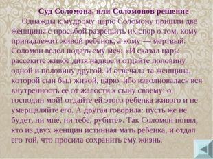 Суд Соломона, или Соломонов решение Однажды к мудрому царю Соломону пришли дв
