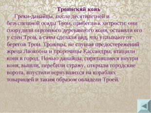 Троянский конь Греки-данайцы, после десятилетней и безуспешной осады Трои, пр