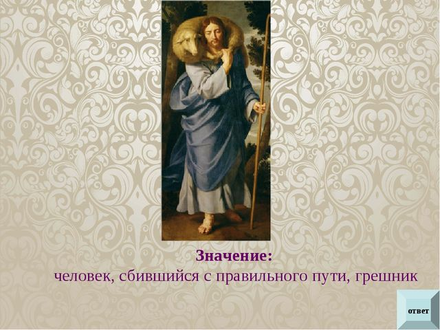 ответ Значение: человек, сбившийся с правильного пути, грешник