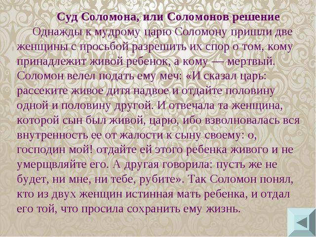 Суд Соломона, или Соломонов решение Однажды к мудрому царю Соломону пришли дв...