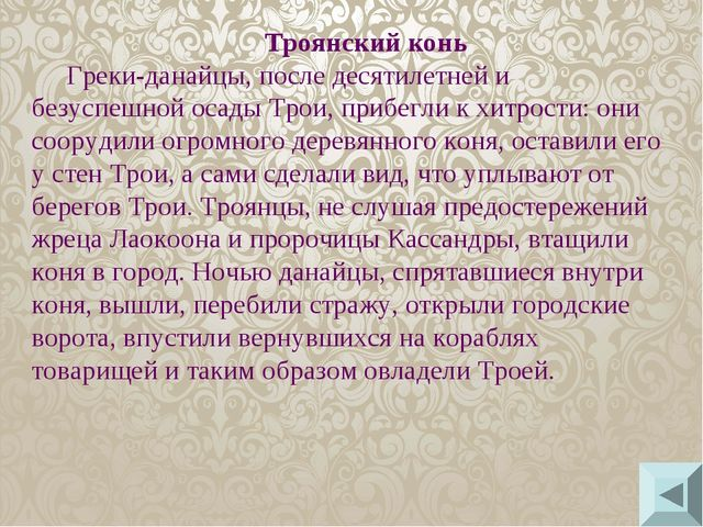 Троянский конь Греки-данайцы, после десятилетней и безуспешной осады Трои, пр...