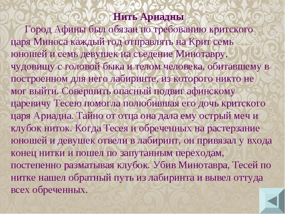 Нить Ариадны Город Афины был обязан по требованию критского царя Миноса кажды...