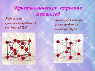 Кристаллическое строение металлов Кубическая гранецентрированная решётка (ГЦК